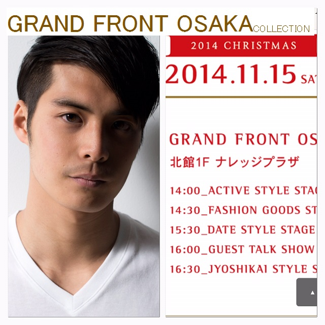 GRAND FRONT OSAKA COLLECTION 2014Xmas
