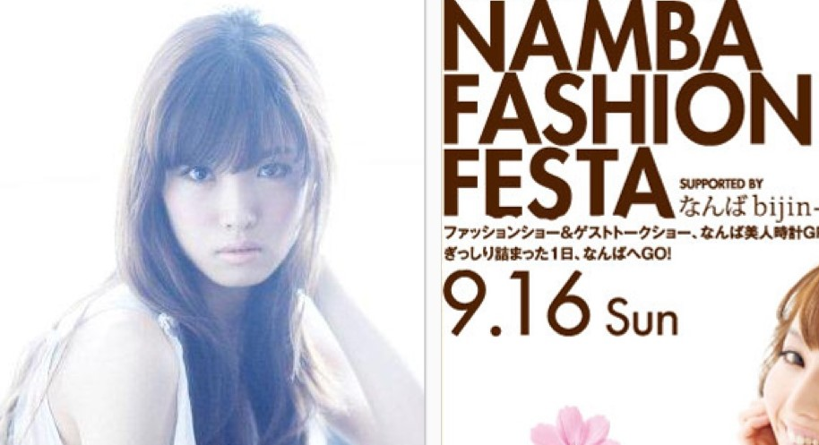 NAMABA FASHION FESTA