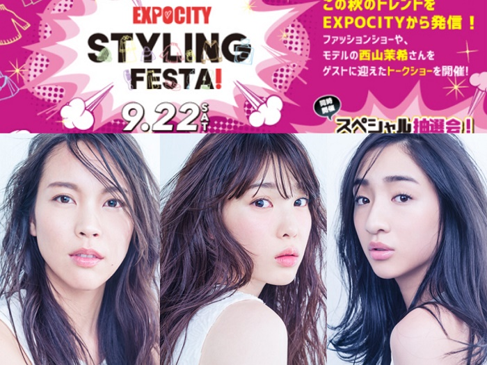 EXPOCITY STYLING FESTA!