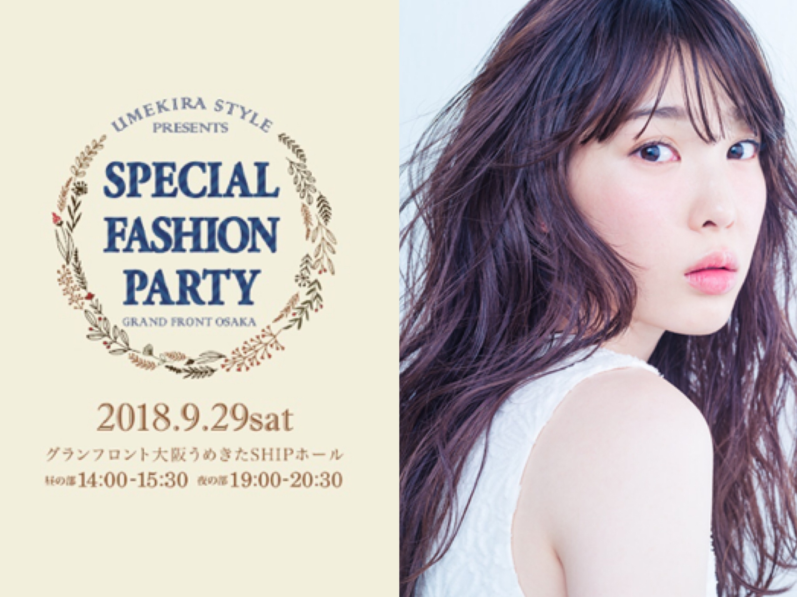 SPECIAL FASHION PARTY